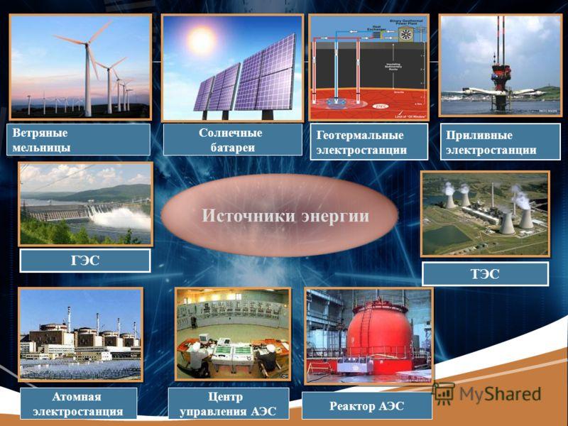 LOGO Ветряные мельницы Центр управления АЭС Атомная электростанция Солнечные батареи Реактор АЭС Геотермальные электростанции Приливные электростанции ГЭС ТЭС Источники энергии