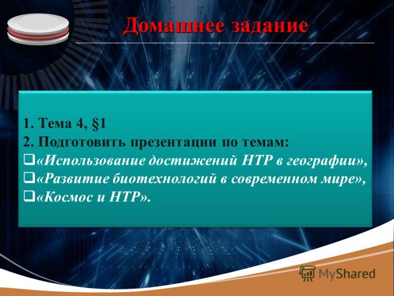 LOGO Домашнее задание 1. Тема 4, §1 2. Подготовить презентации по темам: «Использование достижений НТР в географии», «Развитие биотехнологий в современном мире», «Космос и НТР».