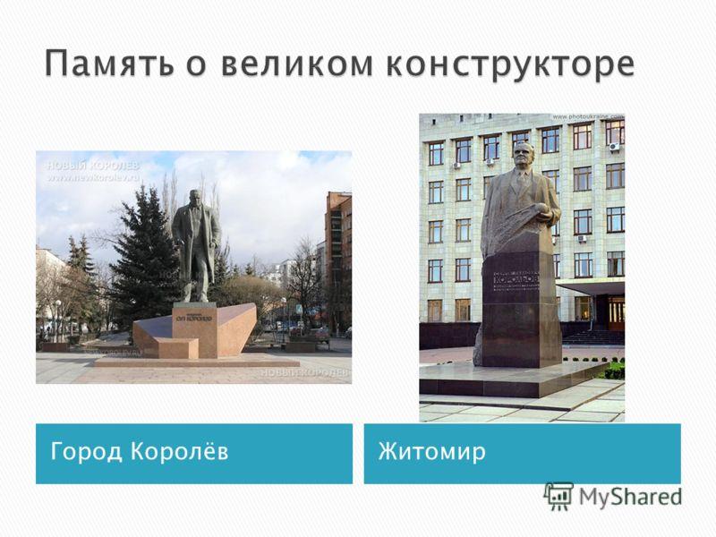 Город КоролёвЖитомир