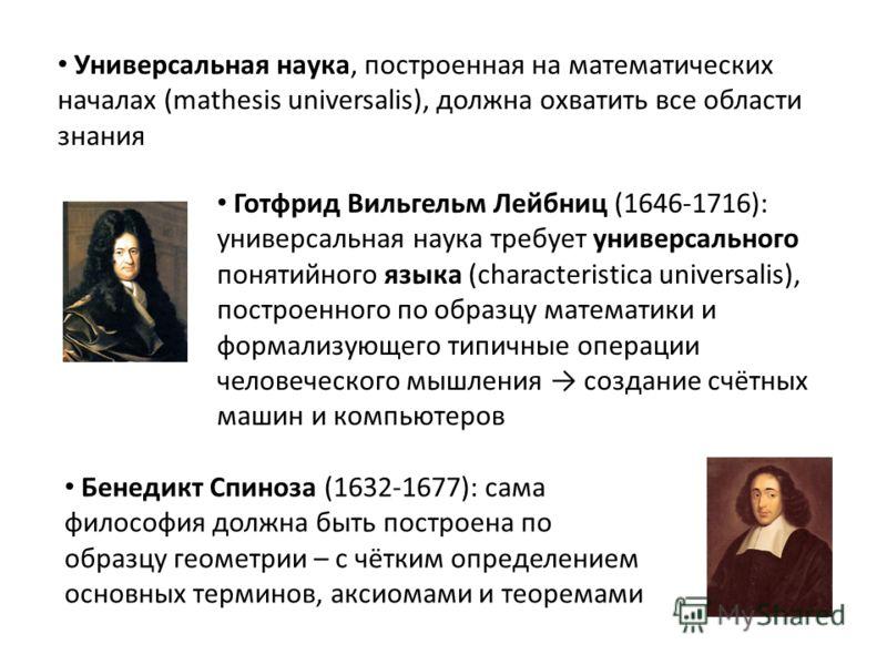 Универсальная наука, построенная на математических началах (mathesis universalis), должна охватить все области знания Готфрид Вильгельм Лейбниц (1646-1716): универсальная наука требует универсального понятийного языка (characteristica universalis), п