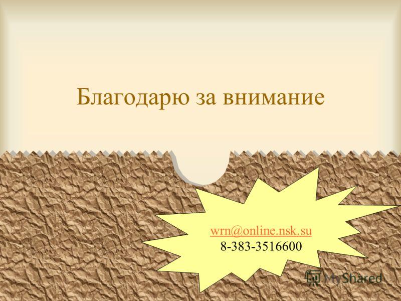 Благодарю за внимание wrn@online.nsk.su 8-383-3516600