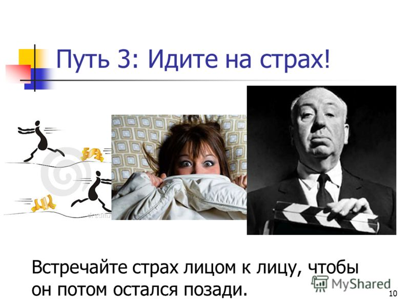 10 Путь 3: Идите на страх! Встречайте страх лицом к лицу, чтобы он потом остался позади.