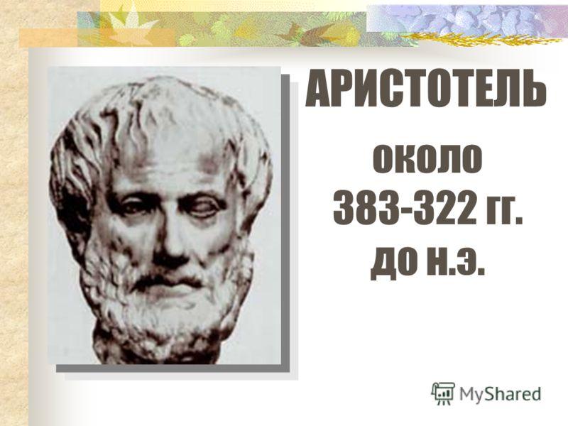 АРИСТОТЕЛЬ около 383-322 гг. до н.э.