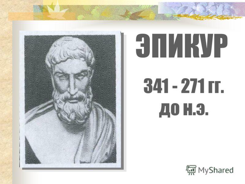 ЭПИКУР 341 - 271 гг. до н.э.
