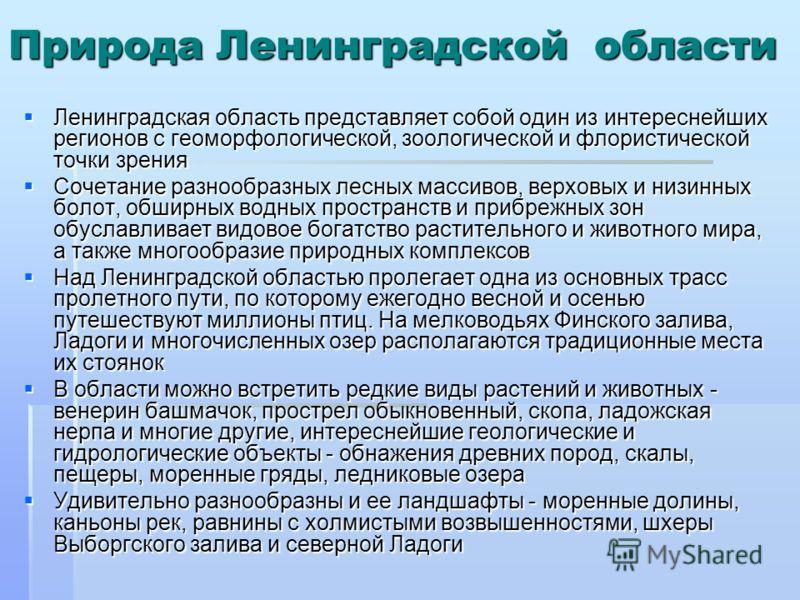 Природа Ленинградской области Ленинградская область представляет собой один из интереснейших регионов с геоморфологической, зоологической и флористической точки зрения Ленинградская область представляет собой один из интереснейших регионов с геоморфо