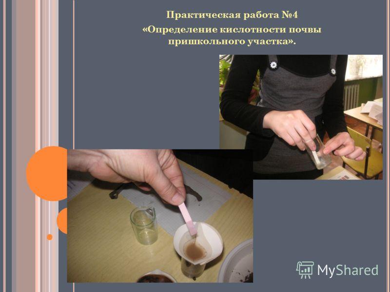 Практическая работа 4 «Определение кислотности почвы пришкольного участка».