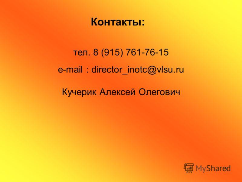 7 Контакты: тел. 8 (915) 761-76-15 e-mail : director_inotc@vlsu.ru Кучерик Алексей Олегович