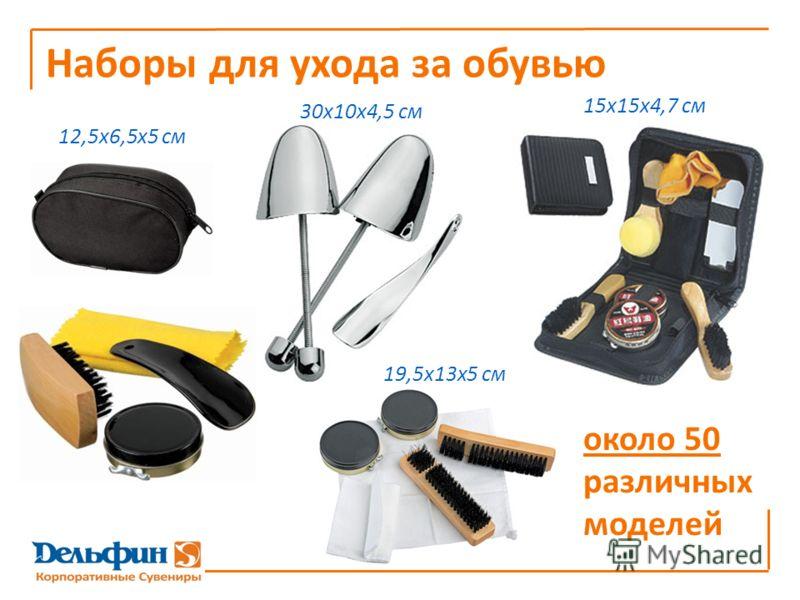 Наборы для ухода за обувью 12,5х6,5х5 см 30х10х4,5 см 19,5х13х5 см 15х15х4,7 см около 50 различных моделей