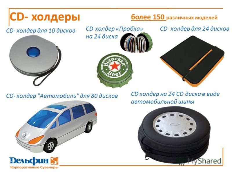 CD- холдеры CD- холдер для 10 дисков CD-холдер «Пробка» на 24 диска CD- холдер для 24 дисков CD- холдер Автомобиль для 80 дисков СD холдер на 24 CD диска в виде автомобильной шины более 150 различных моделей