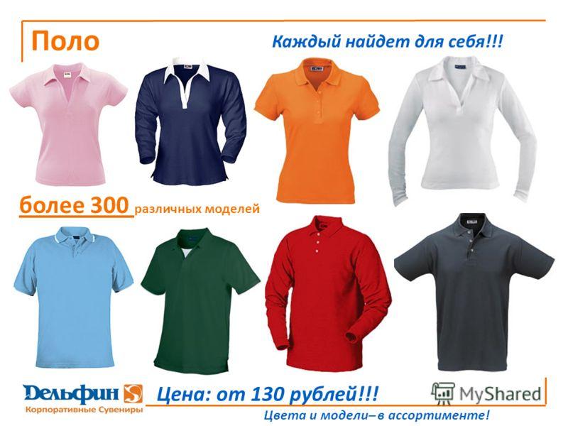 Поло Каждый найдет для себя!!! Цена: от 130 рублей!!! Цвета и модели– в ассортименте! более 300 различных моделей