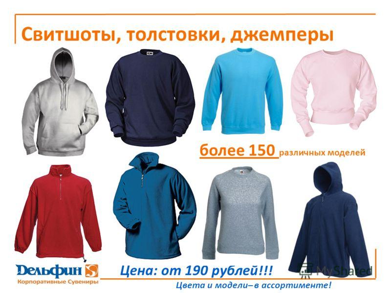 Свитшоты, толстовки, джемперы Цена: от 190 рублей!!! Цвета и модели– в ассортименте! более 150 различных моделей