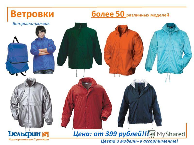 Ветровки Ветровка-рюкзак Цена: от 399 рублей!!! Цвета и модели– в ассортименте! более 50 различных моделей