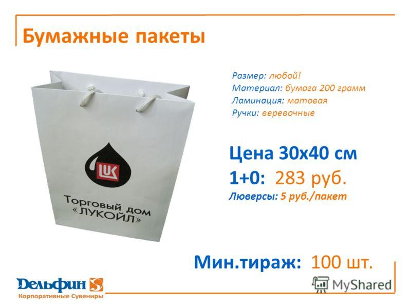 Бумажные пакеты Размер: любой! Материал: бумага 200 грамм Ламинация: матовая Ручки: веревочные Цена 30х40 см 1+0: 283 руб. Люверсы: 5 руб./пакет Мин.тираж: 100 шт.
