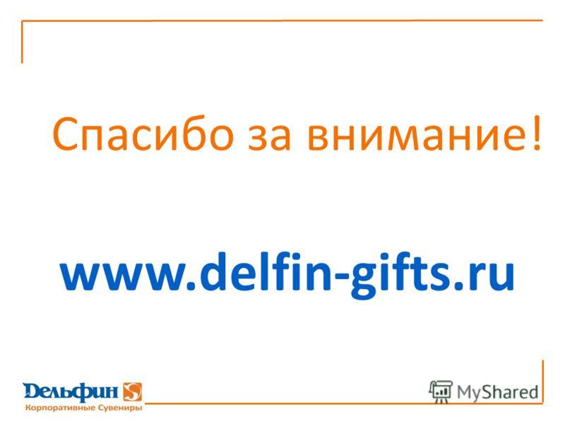 Спасибо за внимание! www.delfin-gifts.ru