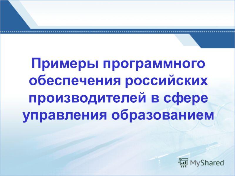 Примеры программного обеспечения российских производителей в сфере управления образованием