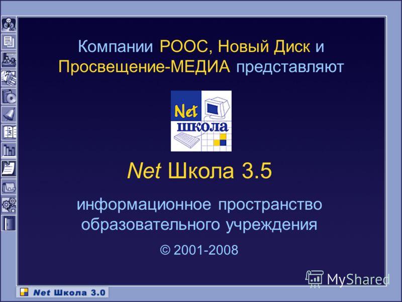 Компании РООС, Новый Диск и Просвещение-МЕДИА представляют Net Школа 3.5 информационное пространство образовательного учреждения © 2001-2008 19