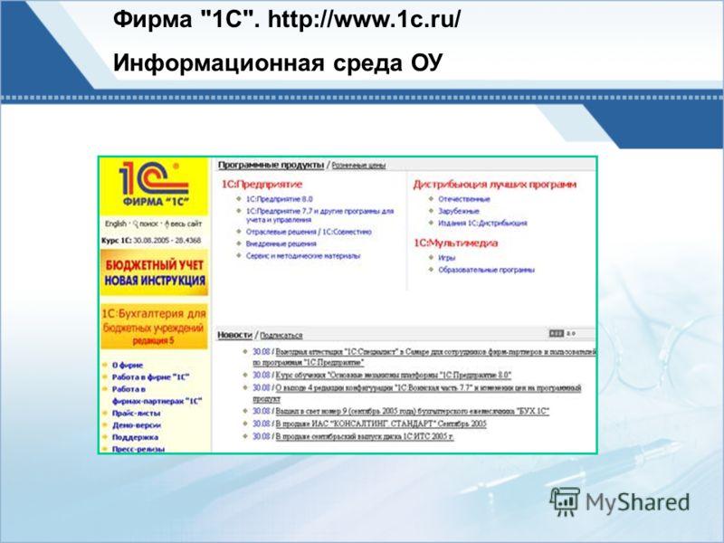 Фирма 1С. http://www.1c.ru/ Информационная среда ОУ