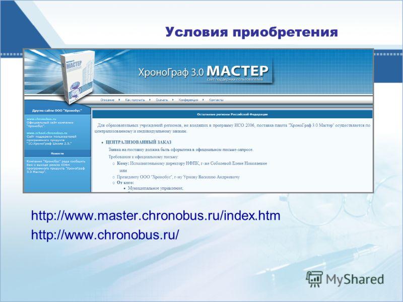 Условия приобретения http://www.master.chronobus.ru/index.htm http://www.chronobus.ru/