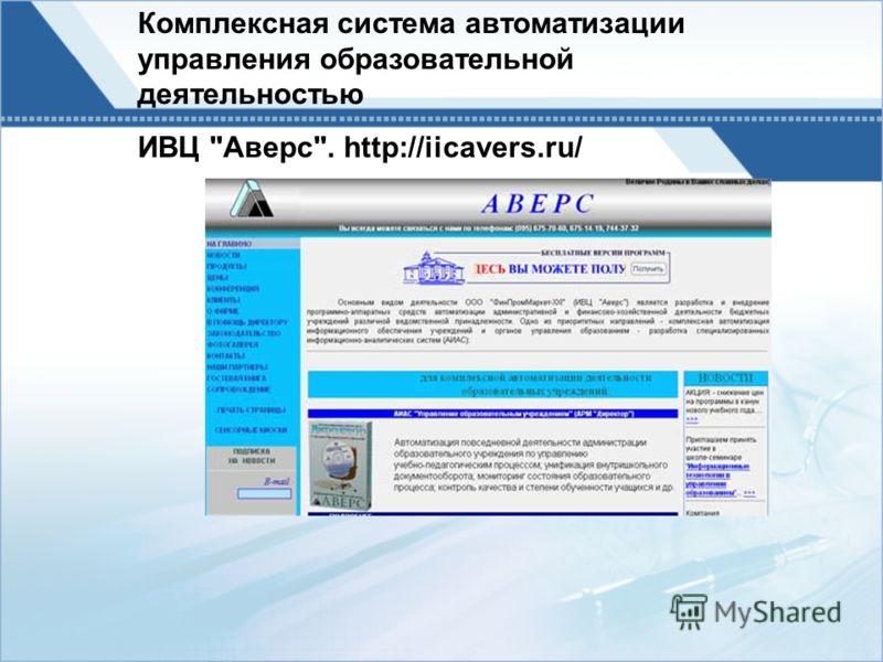 Комплексная система автоматизации управления образовательной деятельностью ИВЦ Аверс. http://iicavers.ru/
