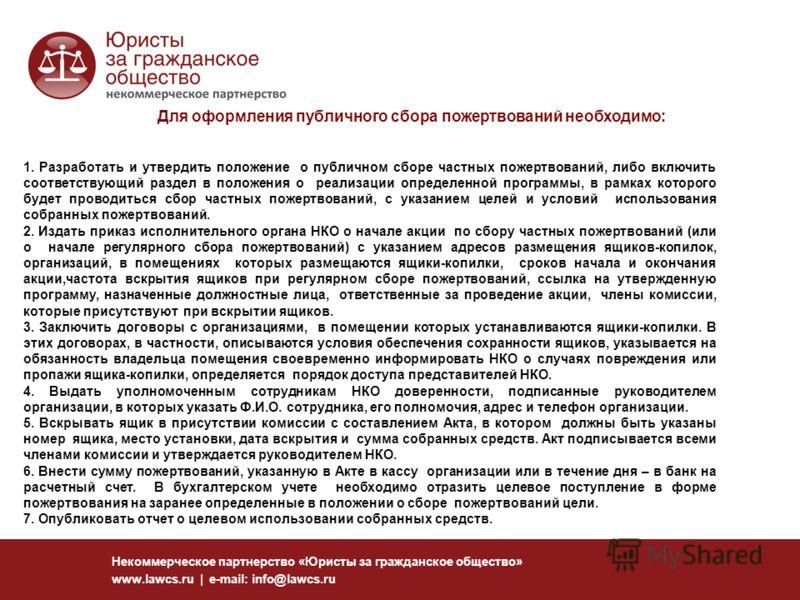 Некоммерческое партнерство «Юристы за гражданское общество» www.lawcs.ru | e-mail: info@lawcs.ru Для оформления публичного сбора пожертвований необходимо: 1. Разработать и утвердить положение о публичном сборе частных пожертвований, либо включить соо