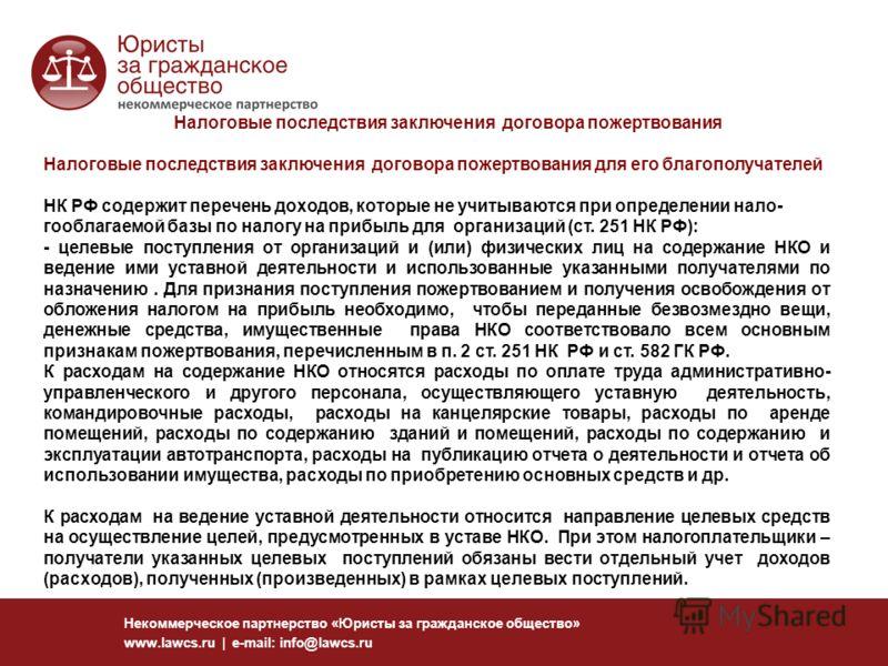 Некоммерческое партнерство «Юристы за гражданское общество» www.lawcs.ru | e-mail: info@lawcs.ru Налоговые последствия заключения договора пожертвования Налоговые последствия заключения договора пожертвования для его благополучателей НК РФ содержит п