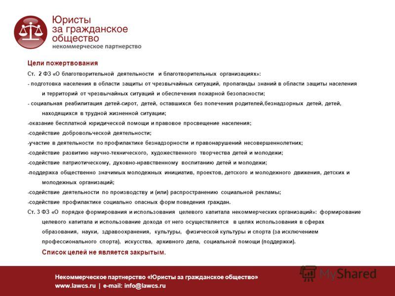 Некоммерческое партнерство «Юристы за гражданское общество» www.lawcs.ru | e-mail: info@lawcs.ru Цели пожертвования Ст. 2 ФЗ «О благотворительной деятельности и благотворительных организациях»: - подготовка населения в области защиты от чрезвычайных