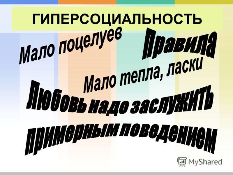 ГИПЕРСОЦИАЛЬНОСТЬ