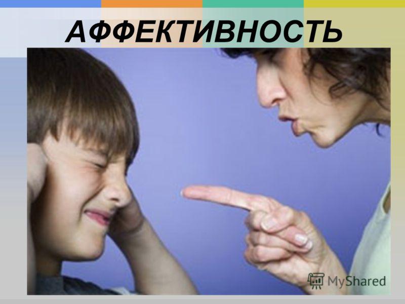 АФФЕКТИВНОСТЬ