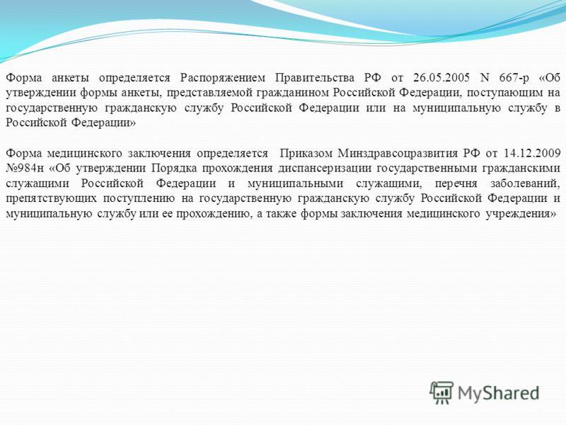 Анкета от 26.05.2005 667-р бланк