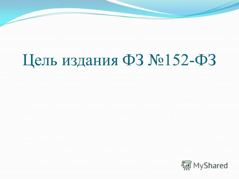 Цель издания ФЗ 152-ФЗ