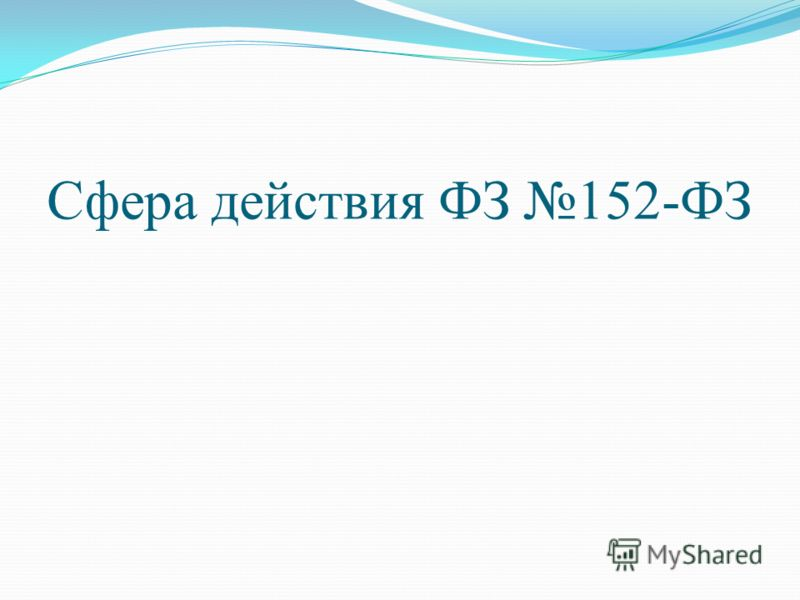 Сфера действия ФЗ 152-ФЗ