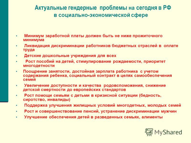 Актуальные гендерные проблемы на сегодня в РФ в социально-экономической сфере Минимум заработной платы должен быть не ниже прожиточного минимума Ликвидация дискриминации работников бюджетных отраслей в оплате труда Детские дошкольные учреждения для в