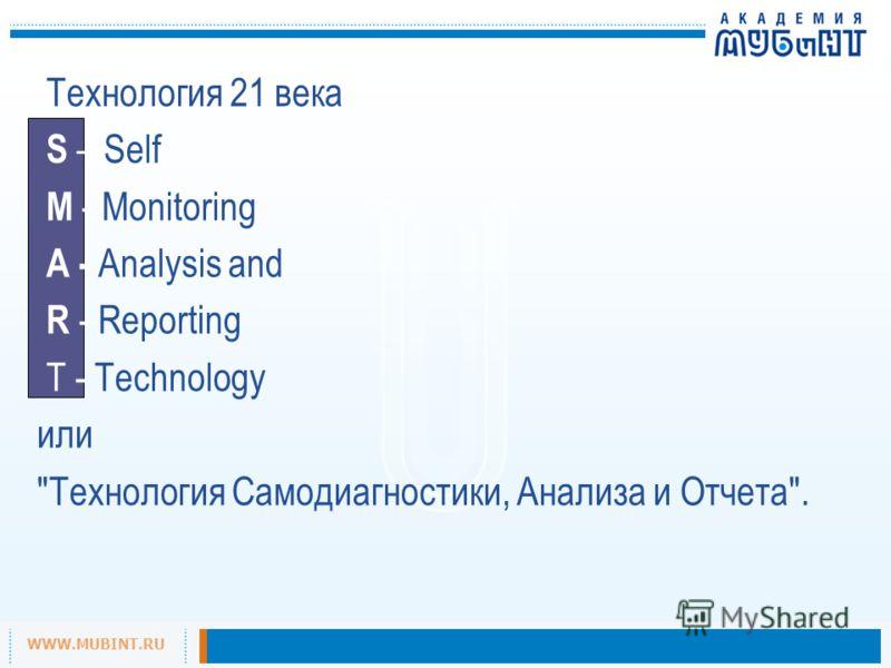 WWW.MUBINT.RU Технология 21 века S – Self M - Monitoring A - Analysis and R - Reporting T - Technology или Технология Самодиагностики, Анализа и Отчета.
