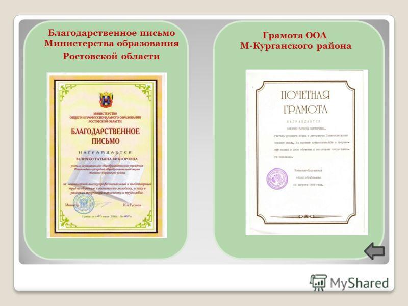 Благодарственное письмо Министерства образования Ростовской области Грамота ООА М-Курганского района