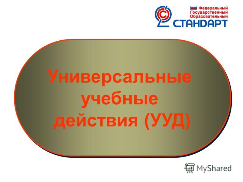 Универсальные учебные действия (УУД) Универсальные учебные действия (УУД)