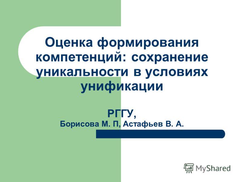 Оценка формирования компетенций: сохранение уникальности в условиях унификации РГГУ, Борисова М. П, Астафьев В. А.