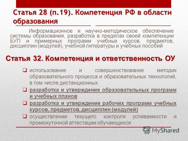 Статья 28 (п.19). Компетенция РФ в области образования Информационное и научно-методическое обеспечение системы образования, разработка в пределах своей компетенции БУП и примерных программ учебных курсов, предметов, дисциплин (модулей), учебной лите