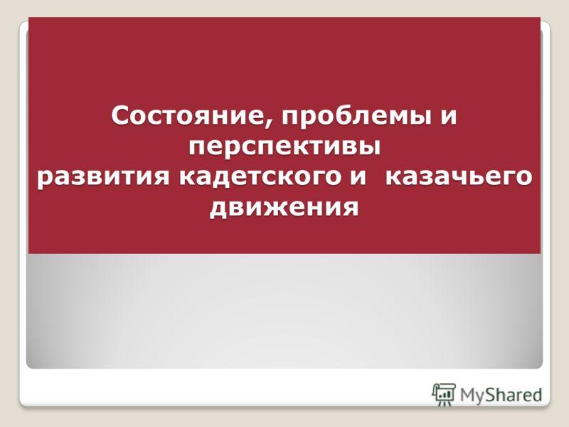 Состояние, проблемы и перспективы развития кадетского и казачьего движения
