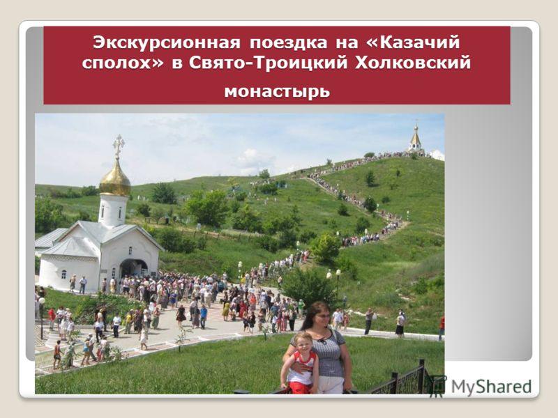 Экскурсионная поездка на «Казачий сполох» в Свято-Троицкий Холковский монастырь