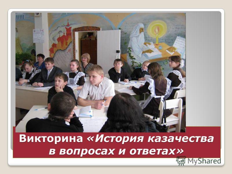 Викторина «История казачества в вопросах и ответах»
