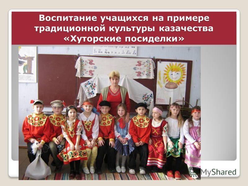 Воспитание учащихся на примере традиционной культуры казачества «Хуторские посиделки»