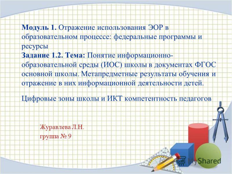 Модуль 1. Отражение использования ЭОР в образовательном процессе: федеральные программы и ресурсы Задание 1.2. Тема: Понятие информационно- образовательной среды (ИОС) школы в документах ФГОС основной школы. Метапредметные результаты обучения и отраж
