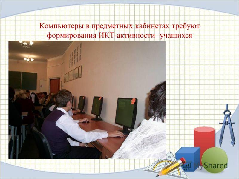 Компьютеры в предметных кабинетах требуют формирования ИКТ-активности учащихся