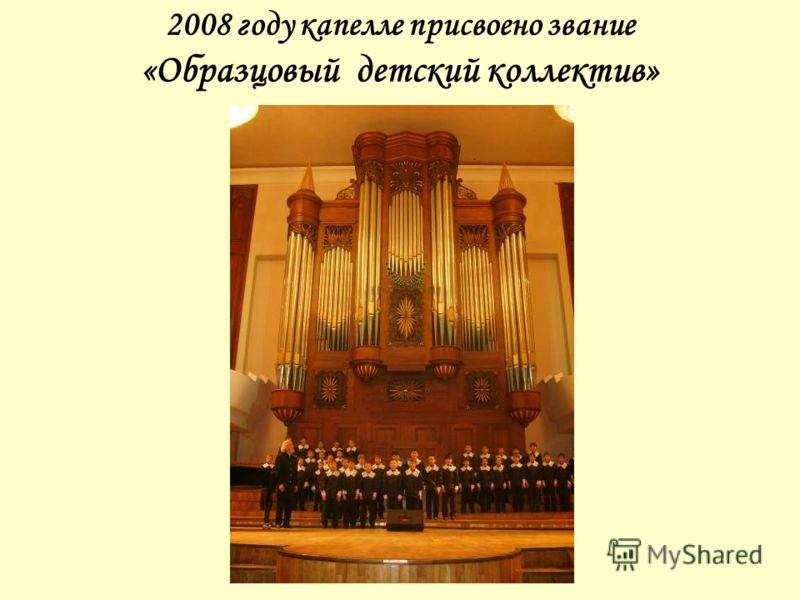 2008 году капелле присвоено звание «Образцовый детский коллектив»