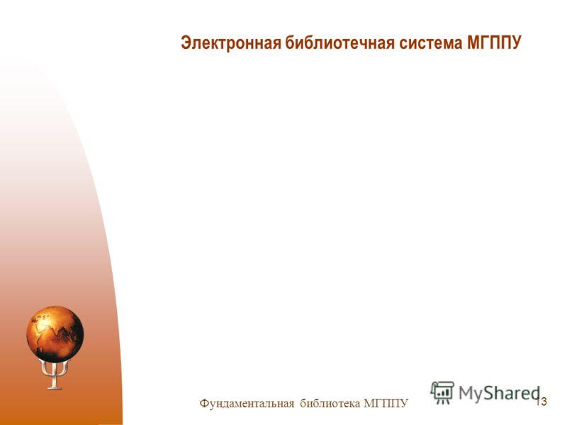 13 Фундаментальная библиотека МГППУ Электронная библиотечная система МГППУ