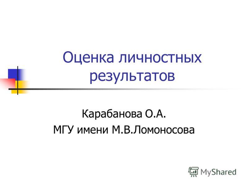 Оценка личностных результатов Карабанова О.А. МГУ имени М.В.Ломоносова