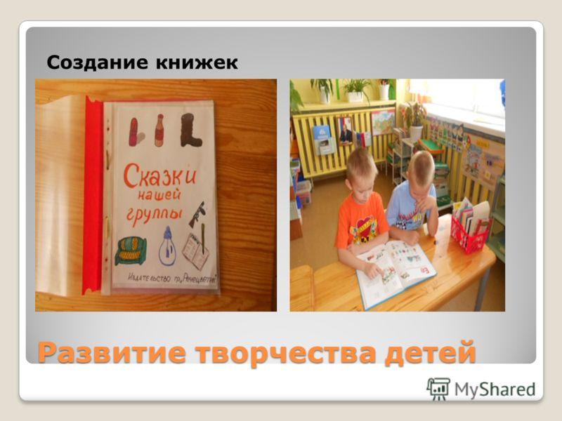 Развитие творчества детей Создание книжек