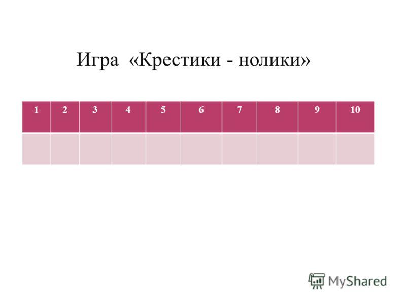 12345678910 Игра « Крестики - нолики »