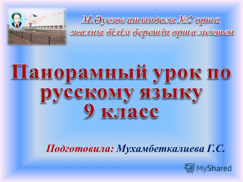 Подготовила : Мухамбеткалиева