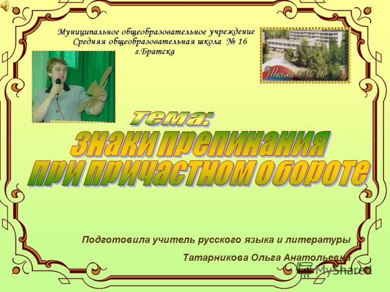Подготовила учитель русского языка и литературы Татарникова Ольга Анатольевна